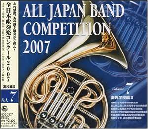 全日本吹奏楽コンクール2007<高等学校編II>
