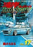 湾岸MIDNIGHT(17) (ヤンマガKCスペシャル)
