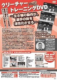 クリーチャートレーニングDVD~生き物の動作が、選手の体を活性化させる~[DVD番号 731]
