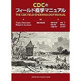 CDCのフィールド疫学マニュアル