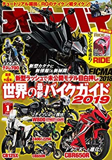 オートバイ 2019年1月号 [雑誌]