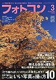 フォトコン 2019年 03 月号 [雑誌] 画像