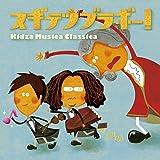 スギテツブラボー! ~Kidza Musica Classica~