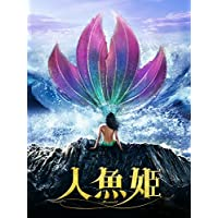 人魚姫(字幕版)