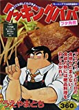 クッキングパパ ブタ角煮 (講談社プラチナコミックス)