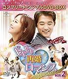 ドキドキ再婚ロマンス ~子どもが5人!?~ BOX2 (コンプリート・シンプルDVD-BOX5,000円シリーズ)(期間限定生産)
