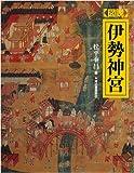 図説 伊勢神宮 (ふくろうの本/日本の歴史)