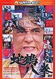 蛇鶴八拳〈日本語吹替収録版〉[DVD]