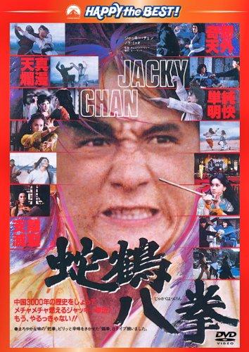 蛇鶴八拳 〈日本語吹替収録版〉 [DVD] / ジャッキー・チェン (出演)