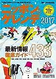 ニッポンのゲレンデ2017 (ブルーガイド・グラフィック)