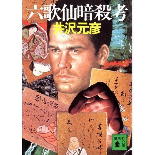 六歌仙暗殺考 (講談社文庫)の詳細を見る