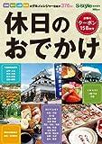 休日のおでかけ(2013年版)