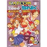 CAPCOM VS.SNK 2―4コママンガ笑スタジアム (ミッシィコミックス おおぞら笑コミックス・シリーズ)
