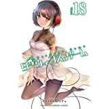 ダーウィンズゲーム 18 (少年チャンピオン・コミックス)