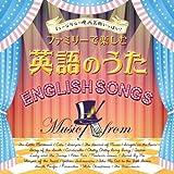 ミュージカル・映画名曲いっぱい! ! ファミリーで楽しむ英語のうた ユーチューブ 音楽 試聴