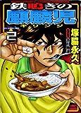 鉄鳴きの麒麟児 (2) (近代麻雀コミックス)