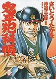 コミック 鬼平犯科帳102 (文春時代コミックス)
