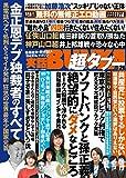実話BUNKA超タブー vol.26