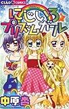 にじいろ☆プリズムガール(6) (ちゃおコミックス)