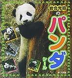 岩合光昭のパンダシール (シールだいすきブック)