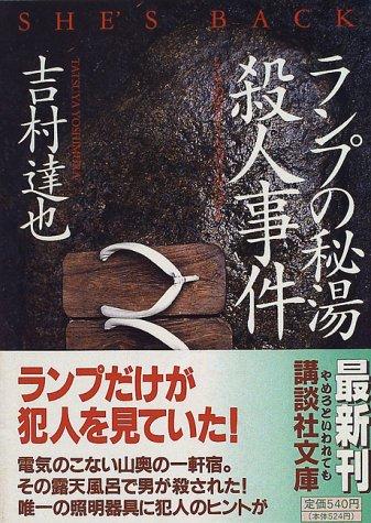 ランプの秘湯殺人事件 (講談社文庫)の詳細を見る