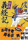 好色 義経記 (新潮文庫)