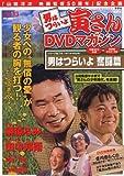 男はつらいよ 寅さんDVDマガジン VOL.13 2011年 7/5号 [雑誌]