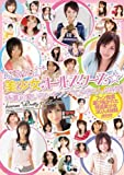kawaii*美少女オールスターズ☆特選可愛いランキングTOP30人4時間 [DVD]