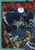 アブダラと空飛ぶ絨毯―ハウルの動く城〈2〉