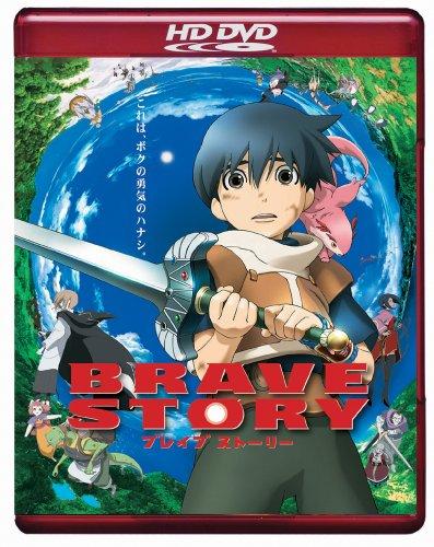 ブレイブ ストーリー(HD-DVD) [HD DVD]