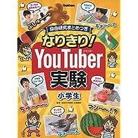 なりきり!YouTuber実験 小学生: 自由研究まとめつき