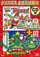 クリスマス とびだす絵本 CD付