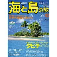 海と島の旅 2006年 10月号 [雑誌]