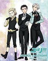 ユーリ!!! on ICE 2017年スクールカレンダー