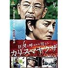 狂犬と呼ばれた男たち カリスマヤクザ [DVD]