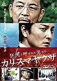 狂犬と呼ばれた男たち カリスマヤクザ[DVD]