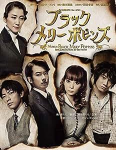 心理スリラーミュージカル「ブラックメリーポピンズ」(2016年版) [DVD]