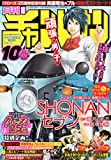 月刊少年チャンピオン 2015年 10 月号 [雑誌]