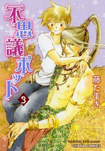 不思議ポット 3(キャラコミックス)
