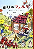 ありのフェルダ (世界傑作童話シリーズ)