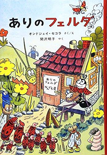 ありのフェルダ (世界傑作童話シリーズ)の詳細を見る