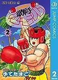 蹴撃手マモル 2 (ジャンプコミックスDIGITAL)