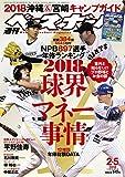 週刊ベースボール 2018年 2/5 号 [雑誌]