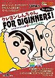 クレヨンしんちゃんFOR BIGINNERS! ぶりぶりざえもん編+オラがかいたえほん (アクションコミックス(COINSアクションオリジナル))