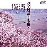ベスト民謡カラオケ集(四)