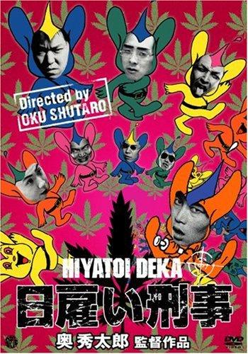 日雇い刑事 [DVD]