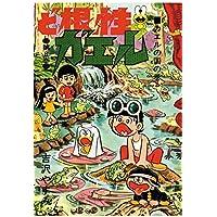 ど根性ガエル 第8巻 カエルの国の巻