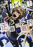 クイズ! 正義の選択 1巻 (BUNCH COMICS)