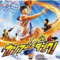 「カンフー・ダンク!」オリジナル・サウンドトラック(初回生産限定盤)(DVD付)