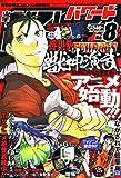 ガンガンパワード 2007年 10月号 [雑誌]